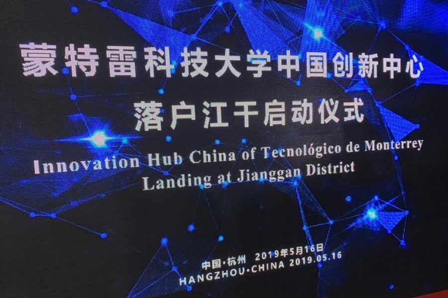 El Innovation Hub Tec-China